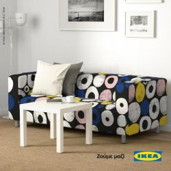 IKEA Cyprus - Colorful Retro Sofa